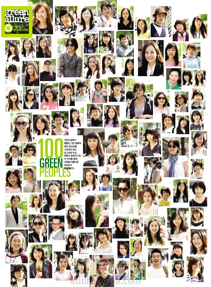 100 GREEN PEOPLES 가로수길에서 열렸던 그린 얼루어 에코 페스티벌. 그곳에서 만난 싱그러운 미소. 초록이 흐려져 가는 이 지구를 함께 구해낼 아름다운 100인의 얼굴이다.