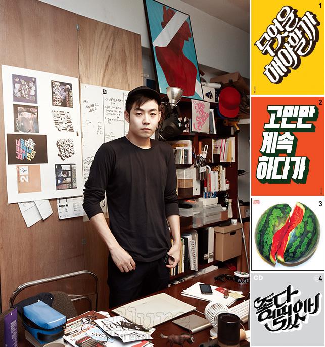1, 2 2013 전시  작업 프린트. 3 김대중1집  커버 이미지. 4 장기하와 얼굴들 싱글  커버 이미지.