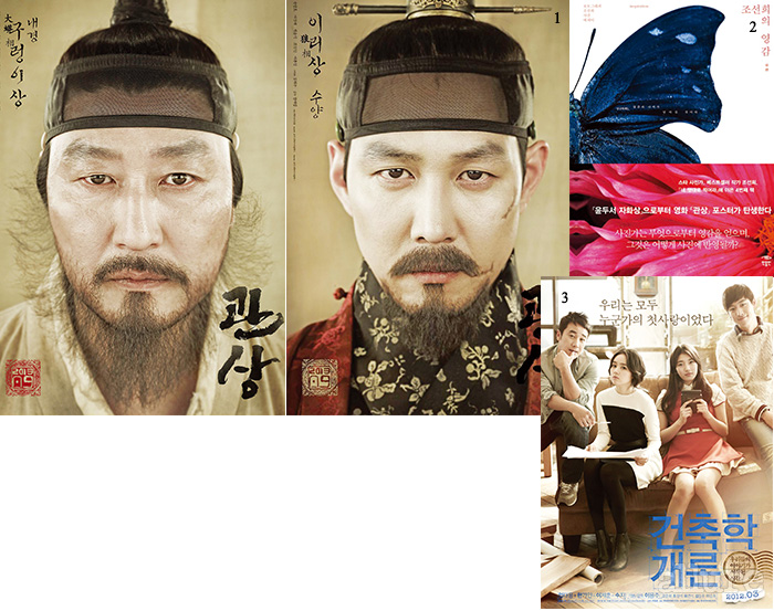 1 사진가 조선희가 자신의 최고 작업으로 꼽는  영화 포스터. 2 새 책 . 3  역시 관객들의 마음을 움직인 포스터다.
