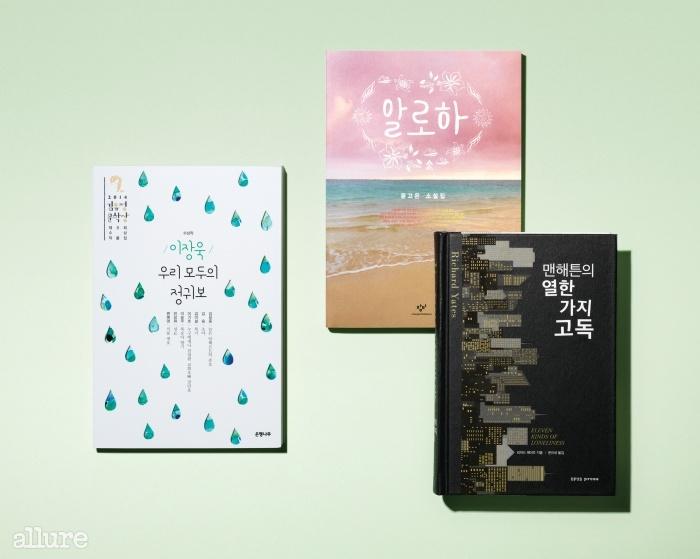 여름은 단편 소설을 읽기 좋은 계절이다. 세 권의 새로운 단편집.