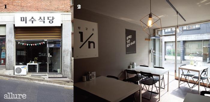 1 모녀가 운영하는정겨운 식당, 미수식당.2깔끔하고 단정한 인테리어를 자랑하는미수 식당의 내부.