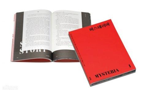 새로운 미스터리 잡지, 미스테리아의 탄생