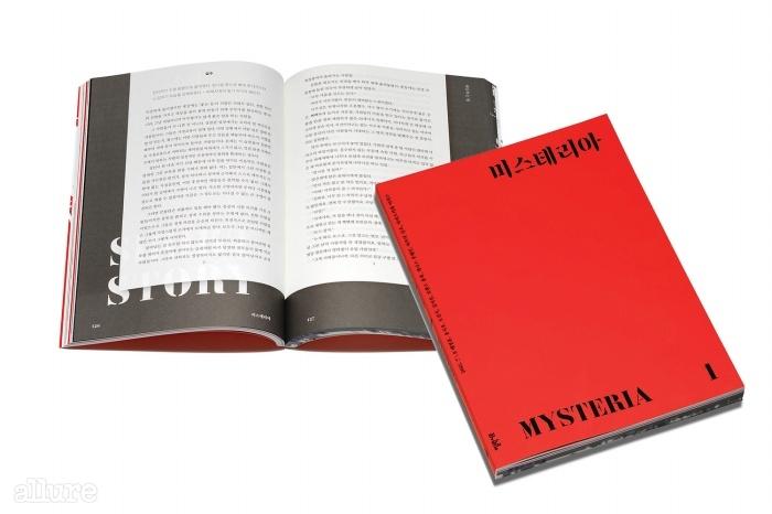 미스터리 장르를 위한 잡지<미스테리아>, 1만3천8백원