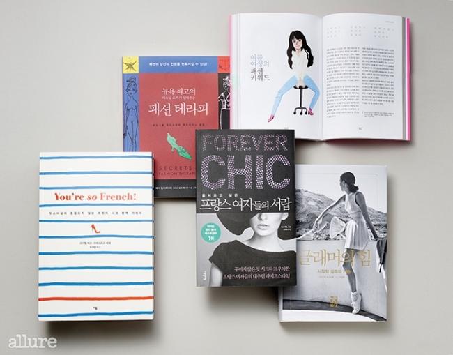 패션에 대한 새로운 영감을 불러일으키는 책