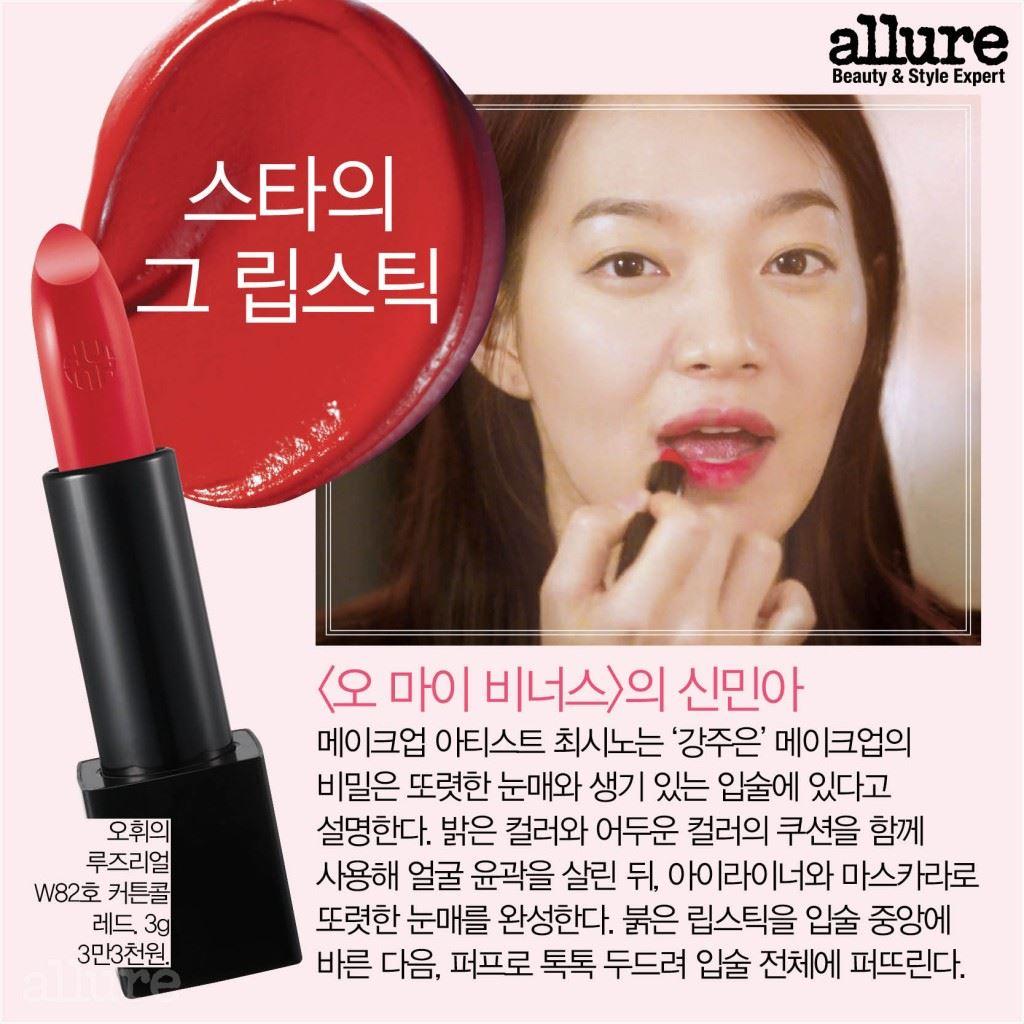 1602-스타의 그 립스틱1