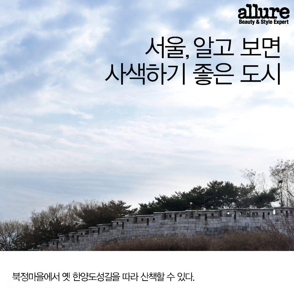 20_서울, 알고 보면 사색하기 좋은 도시1