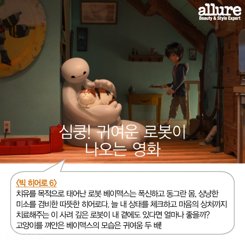 1604_심쿵! 귀여운 로봇이 나오는 영화1
