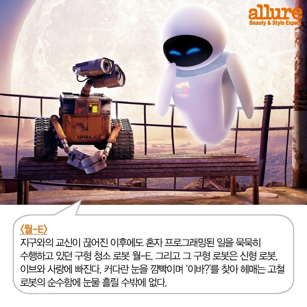 1604_심쿵! 귀여운 로봇이 나오는 영화4