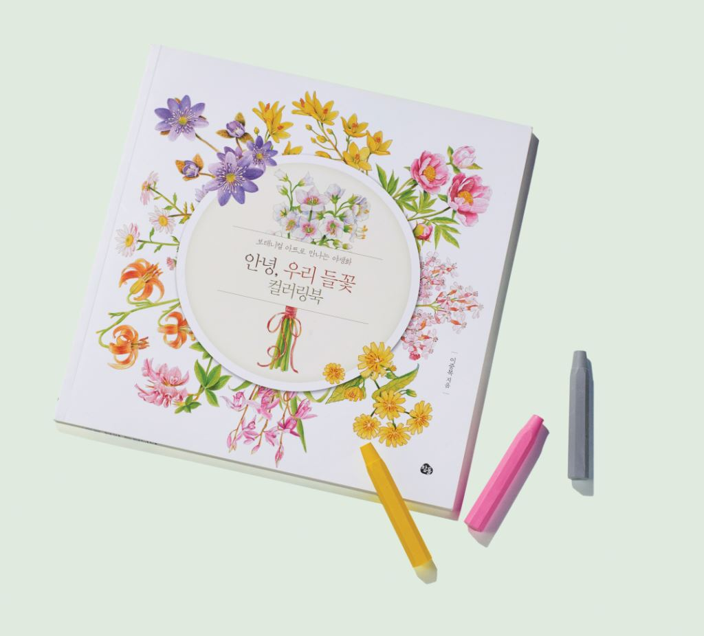 참돌의  식물의 아름다움을 표현하는 예술, 보태니컬 아트에 초보자가 쉽게 다가갈 수 있도록 도와주는 컬러링북을 권한다. 색칠놀이를 하다 보면 잡념이 사라진다. 덤으로 아름다운 들꽃 이름을 배울 수 있다. 1만2천원.