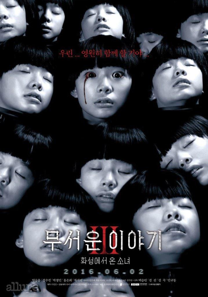 무서운이야기3 (1)