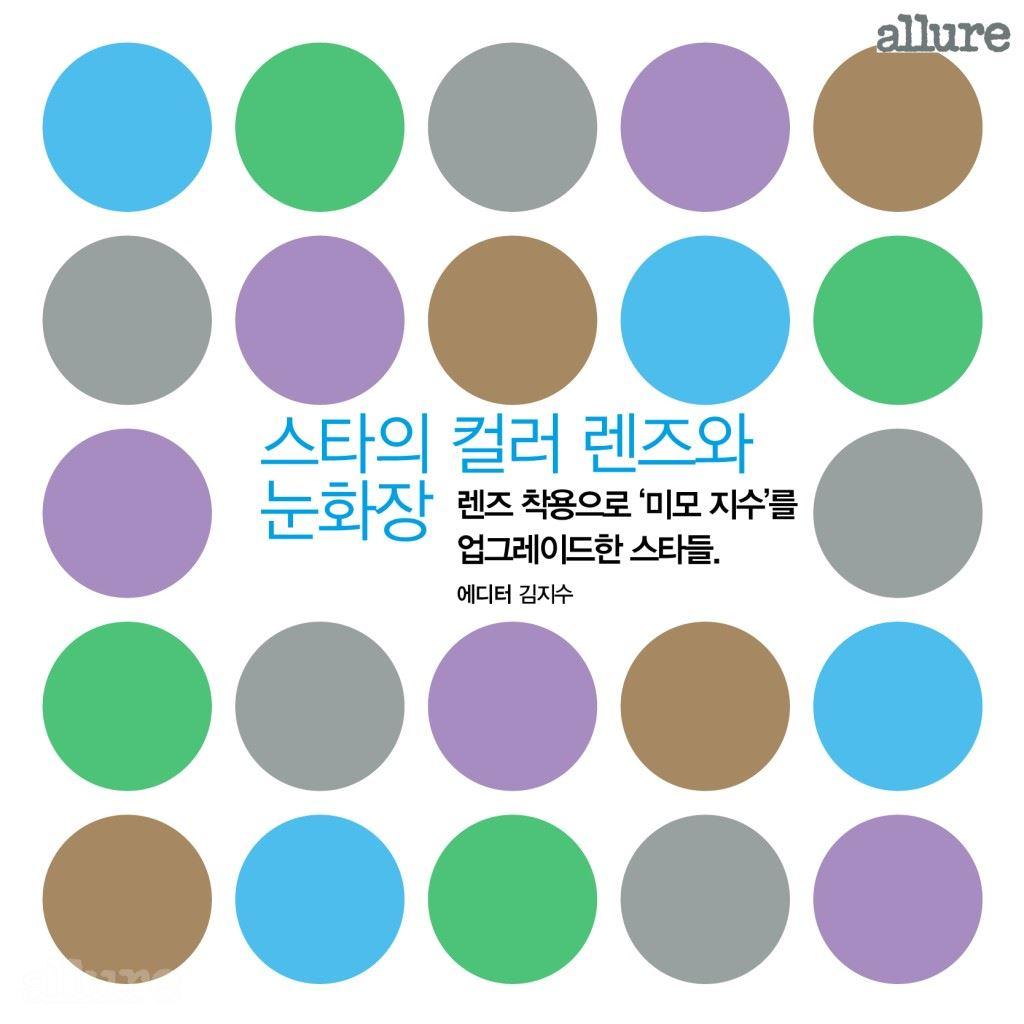 1607_스타의 컬러 렌즈와 눈화장 1