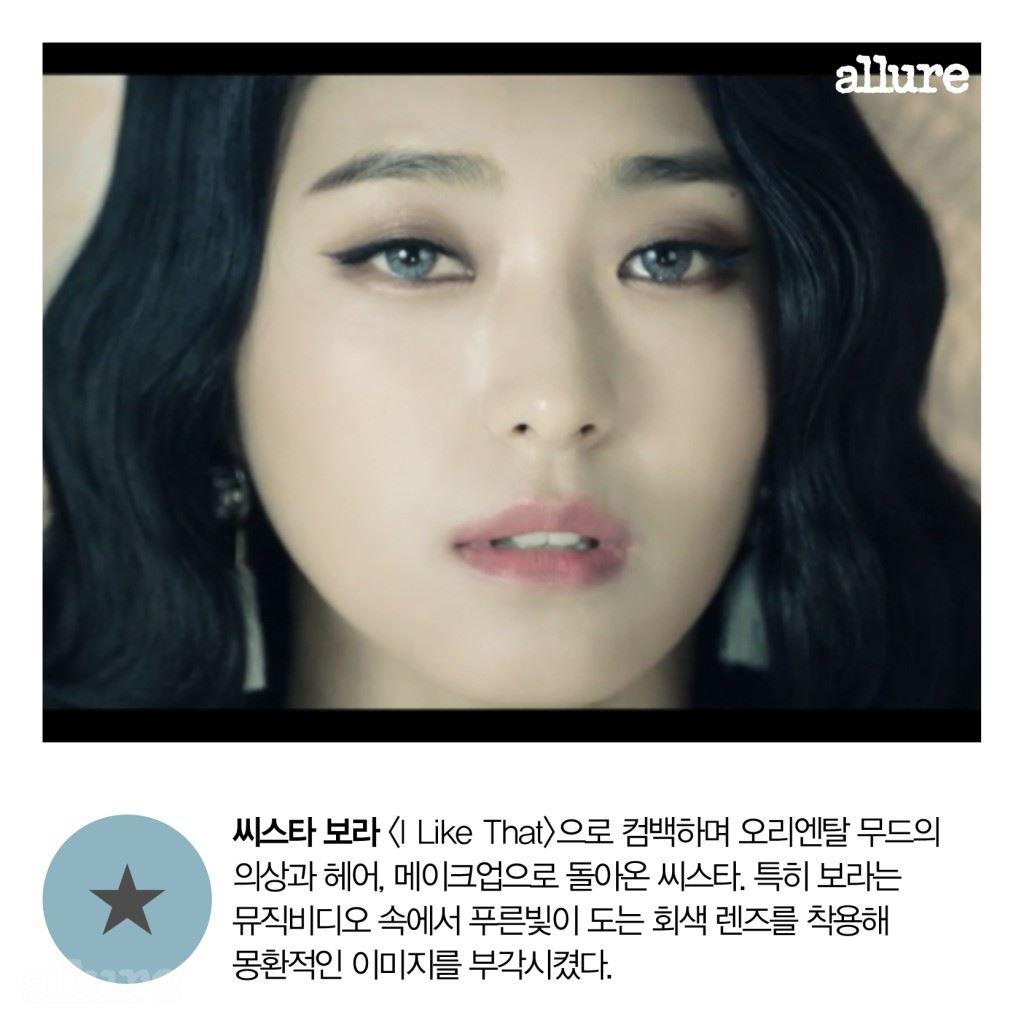 1607_스타의 컬러 렌즈와 눈화장 2