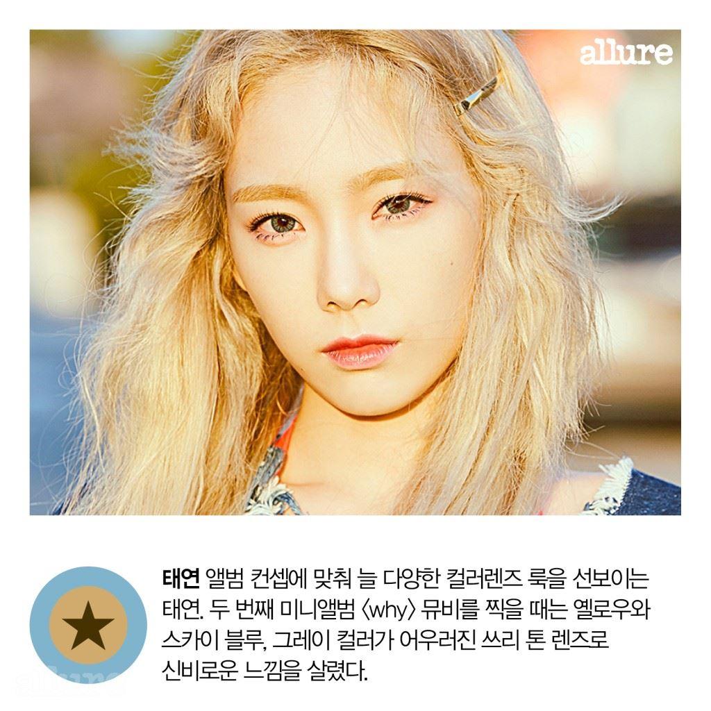 1607_스타의 컬러 렌즈와 눈화장 4