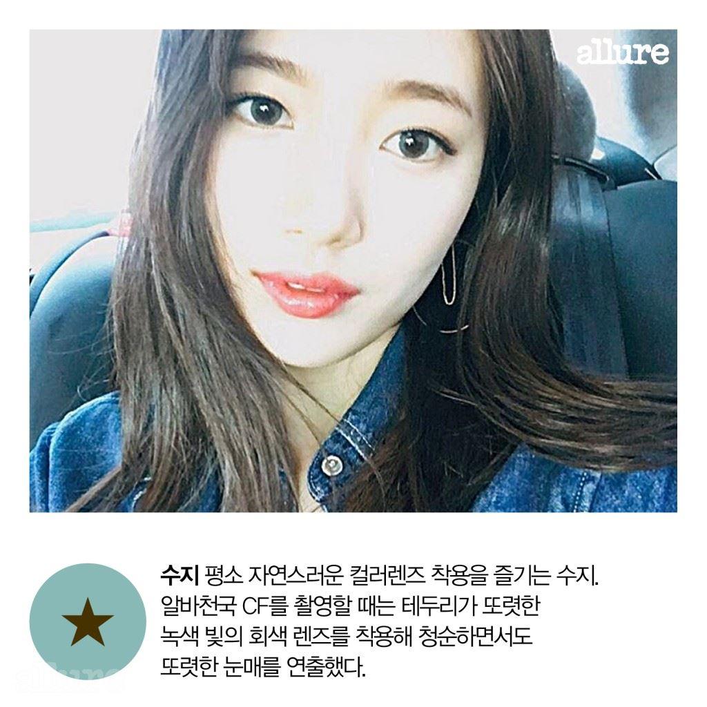 1607_스타의 컬러 렌즈와 눈화장 6