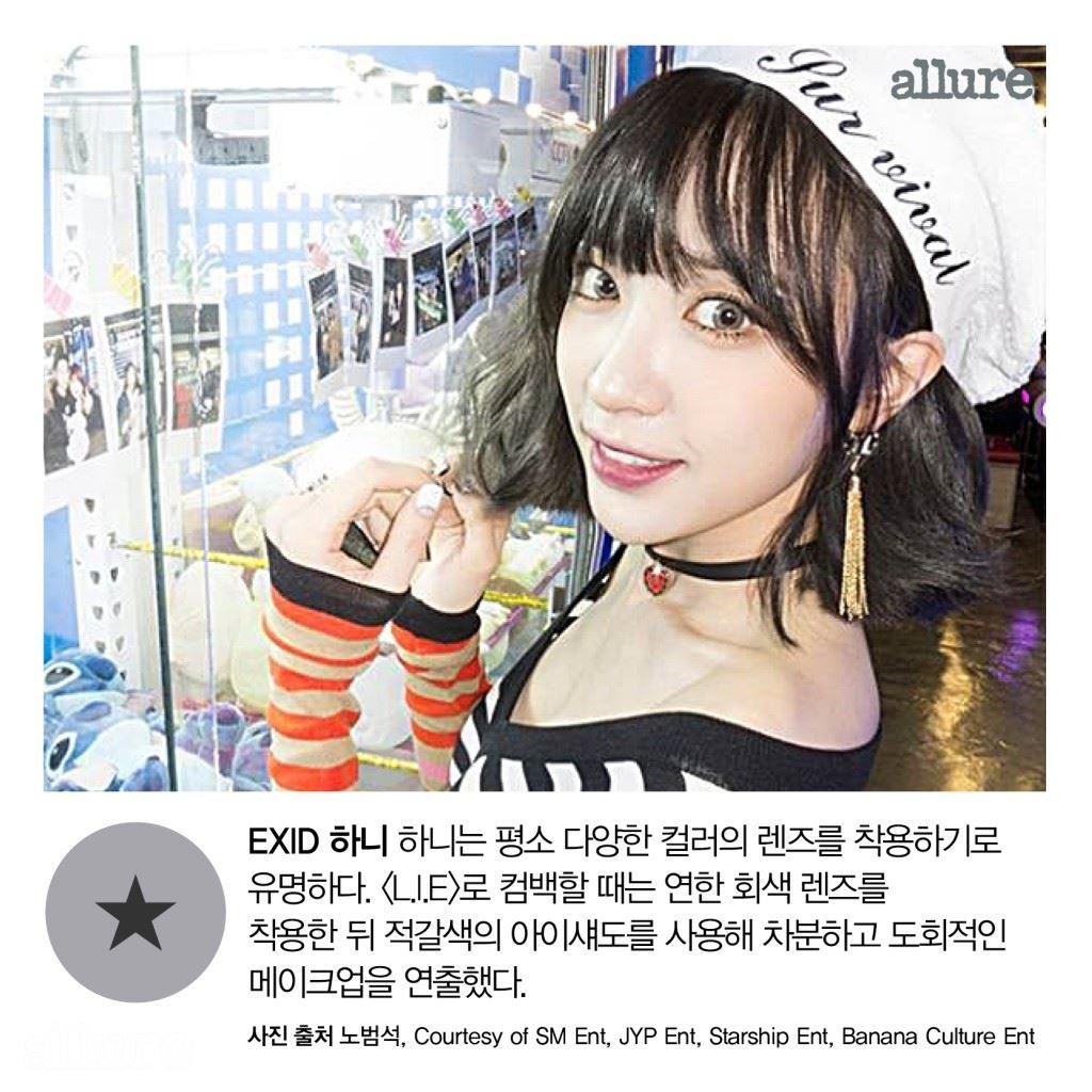1607_스타의 컬러 렌즈와 눈화장 7