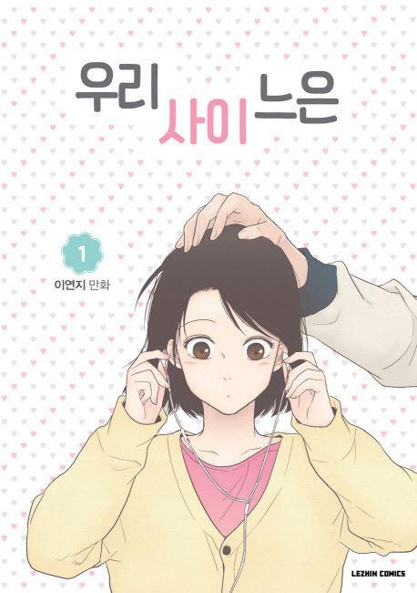 우리사이느은 (1)