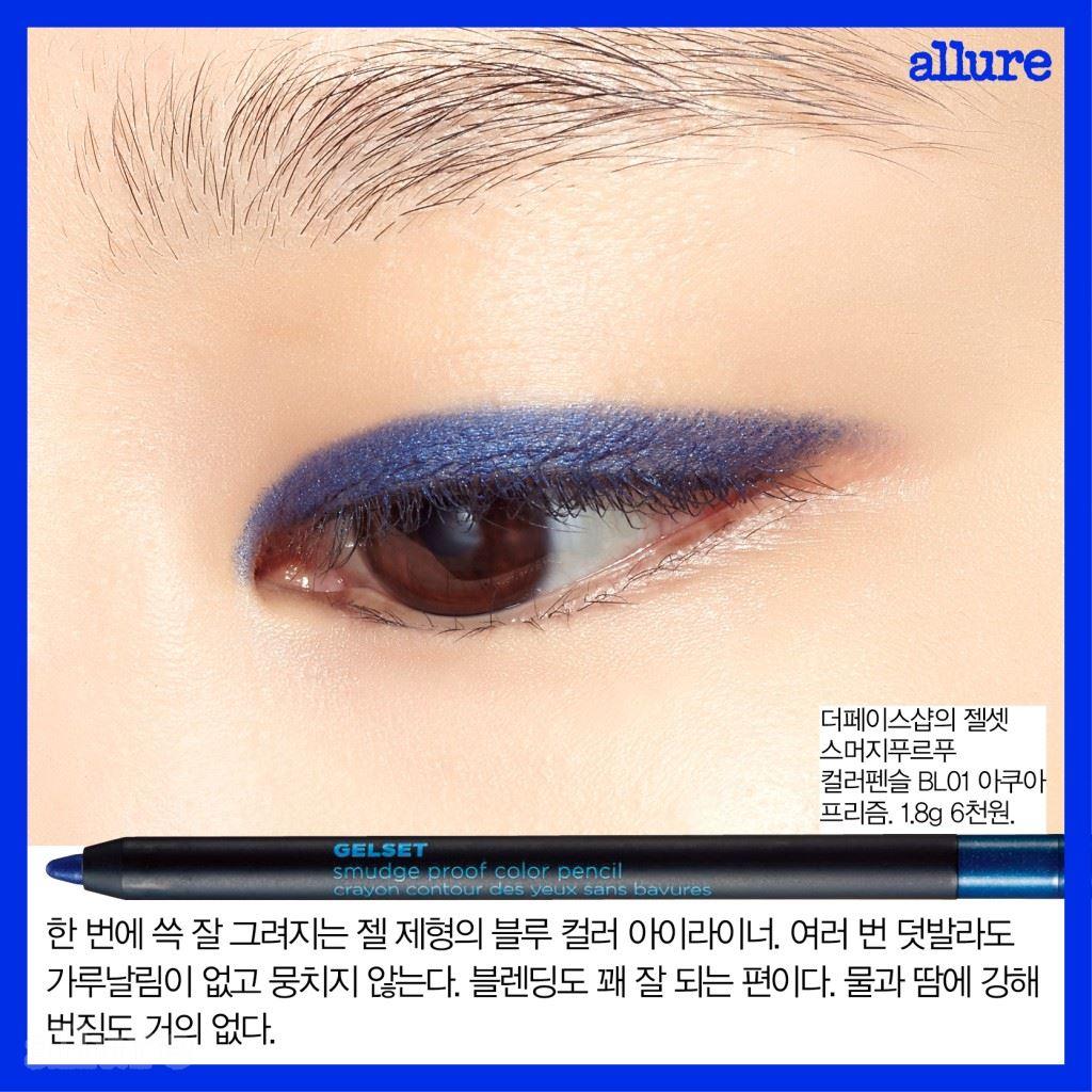 1607-블루 아이라인5