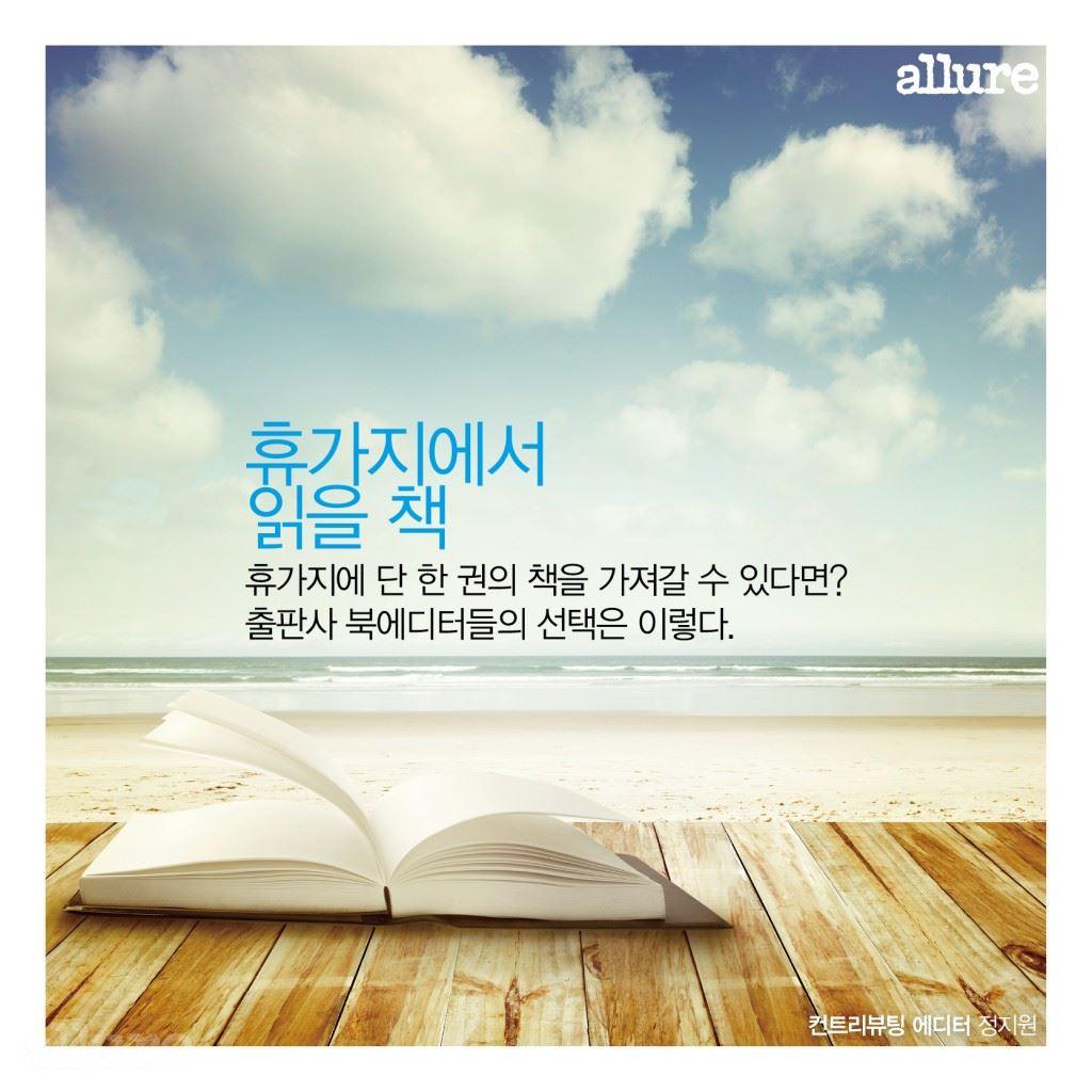 1608_휴가지에서 읽을 책1