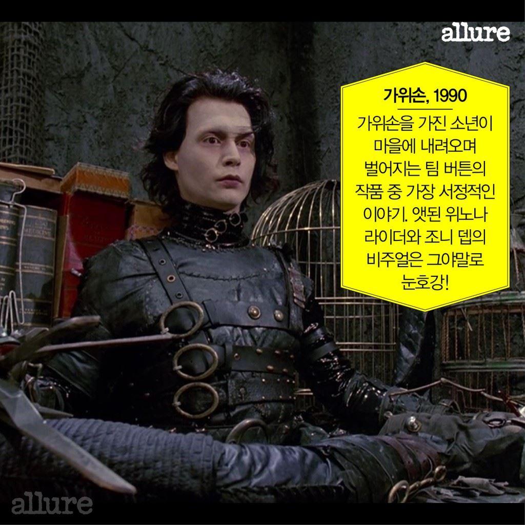 1609_CARD_기상천외 팀버튼 월드2