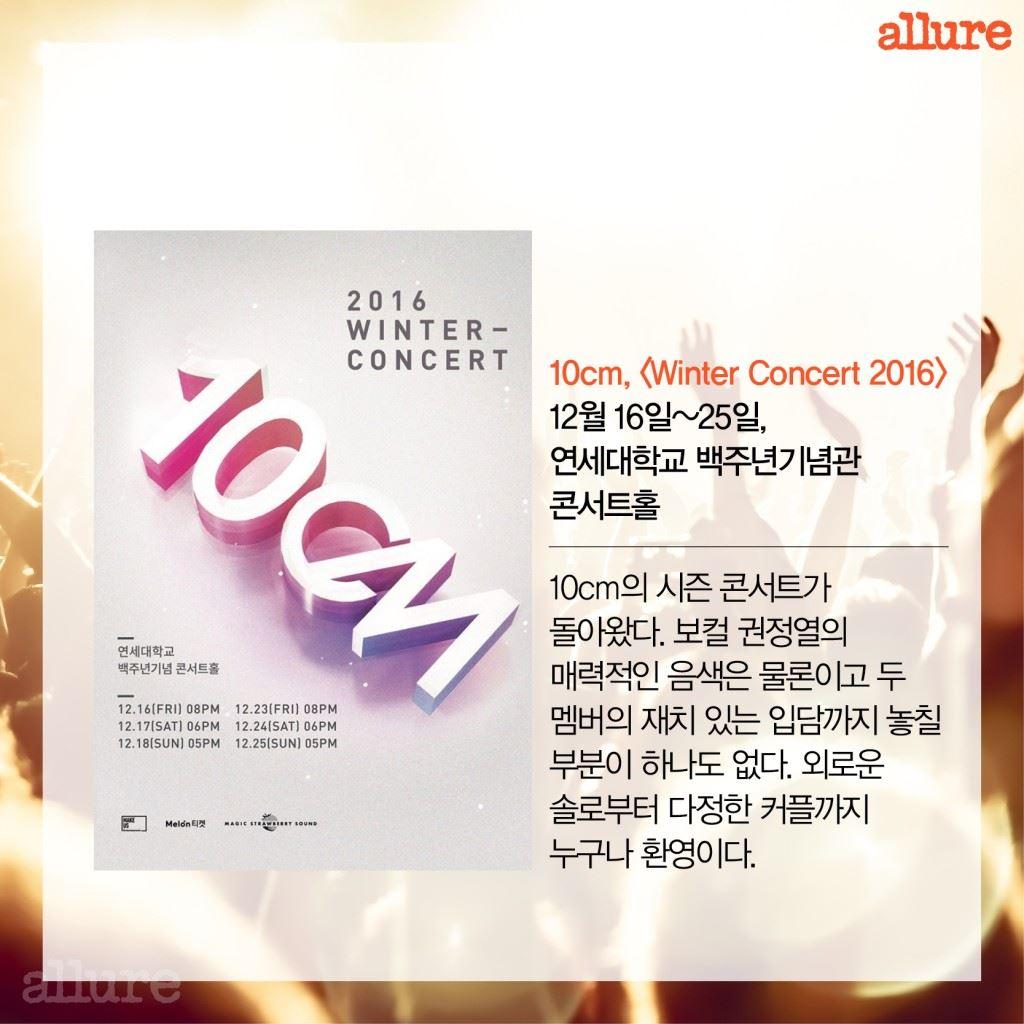 1612-콘서트시즌5
