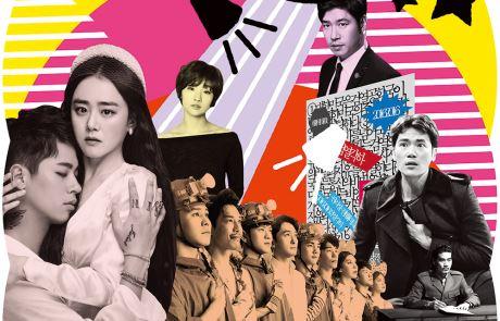 2016 컬처 키워드 <공연>