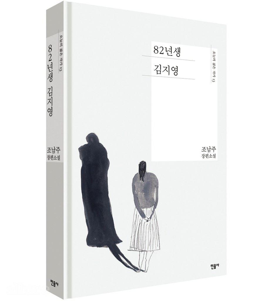 누끼-오늘의젊은작가13_82년생 김지영_입체북
