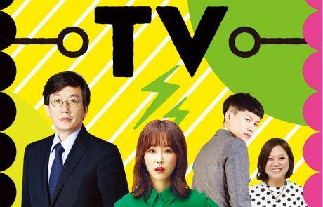 2016 컬처 키워드 <TV>