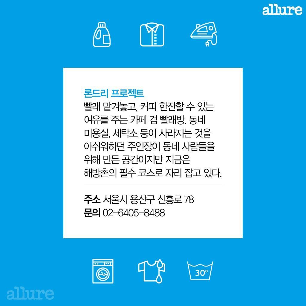 1701_이런 세탁소2