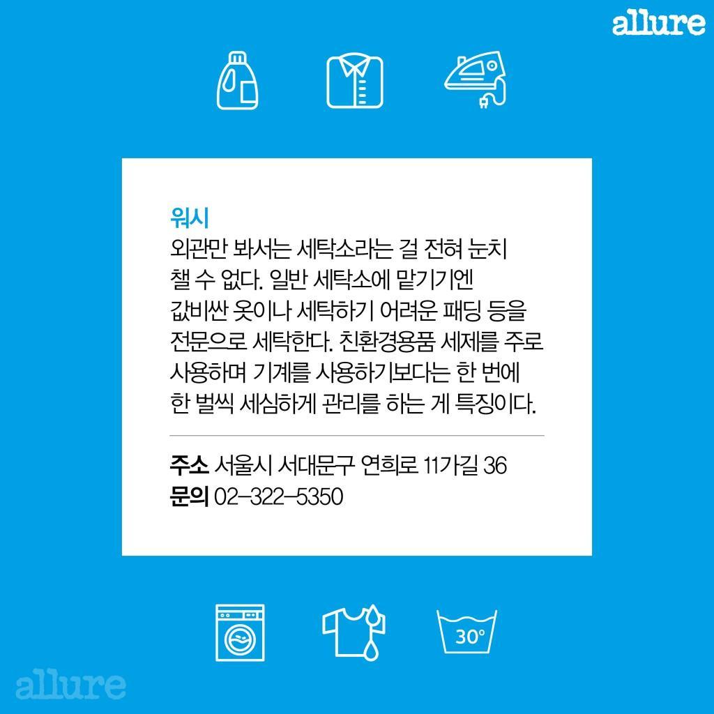 1701_이런 세탁소3