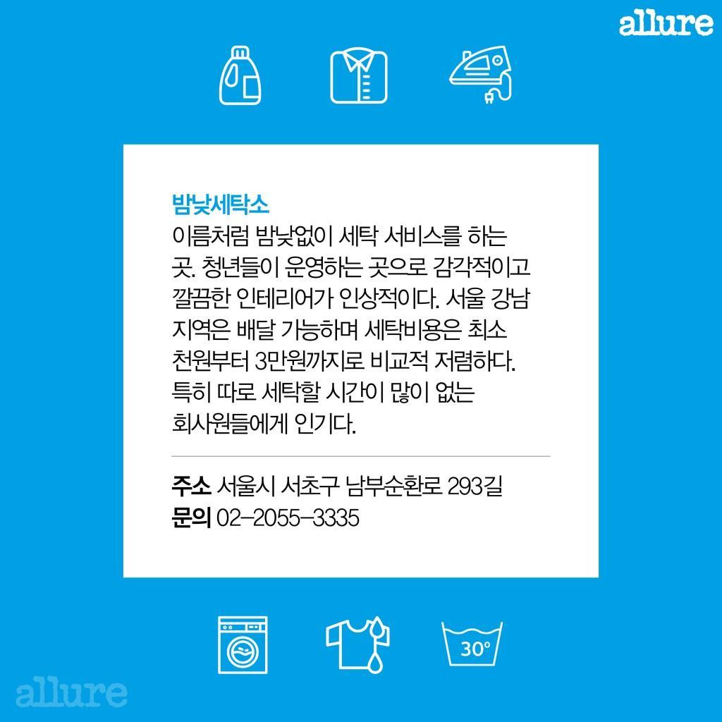 1701_이런 세탁소4