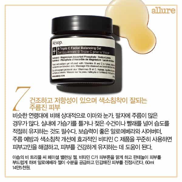 1703_8 Skin Types17
