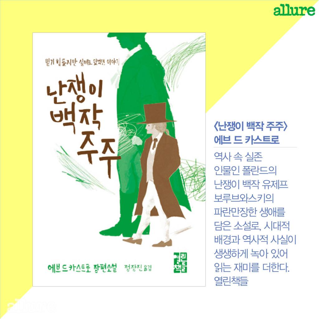 1704_4월의 새 책3