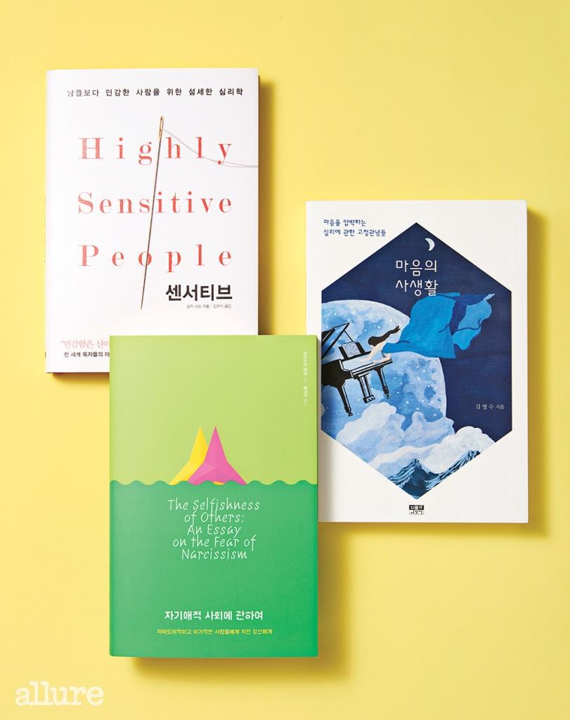 사람들의 심리를 다룬 세 권의 책.