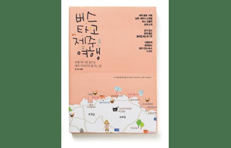 테마여행 가이드북