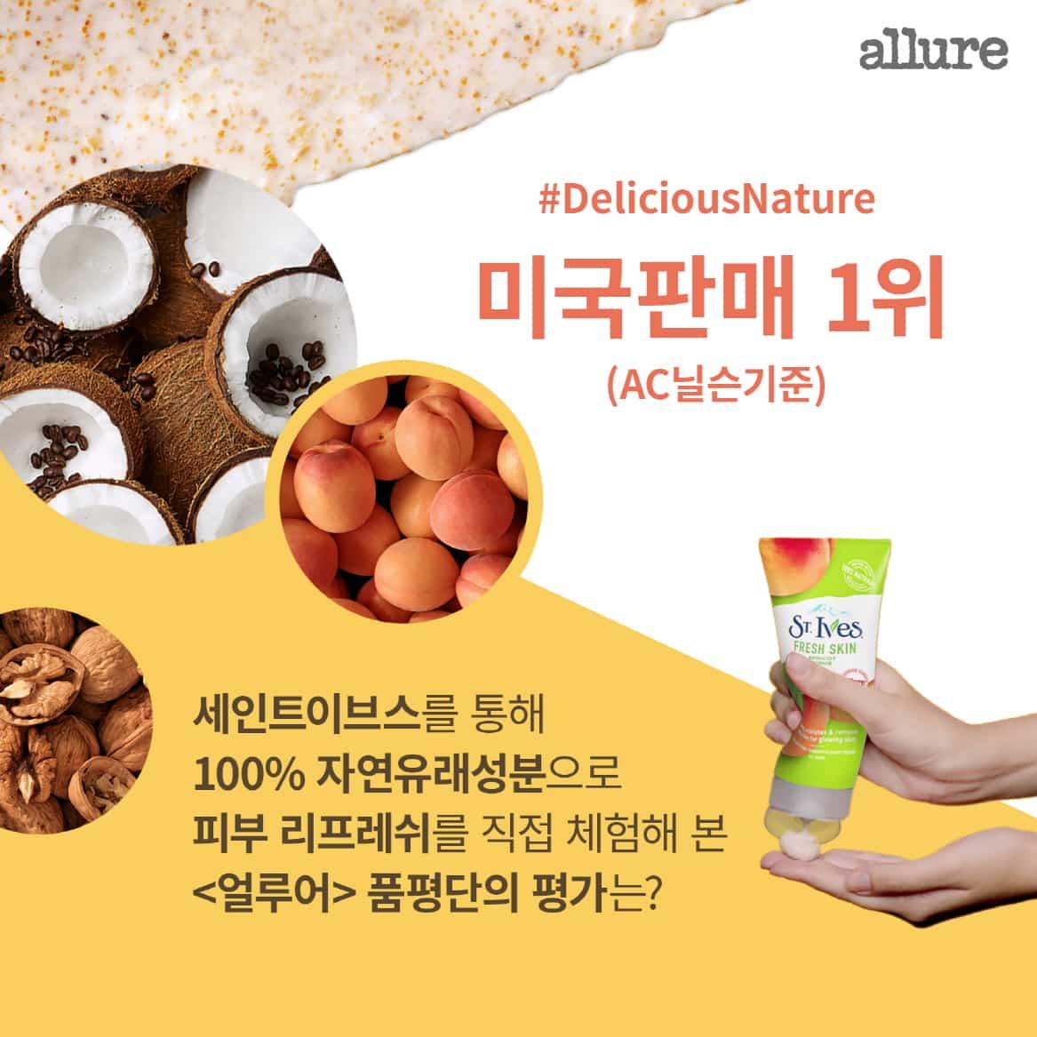 [세인트이브스] 스크럽 2종 얼루어 품평단 카드뉴스_2