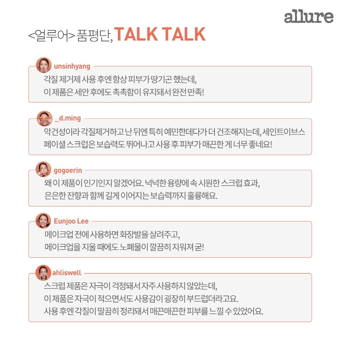 [세인트이브스] 스크럽 2종 얼루어 품평단 카드뉴스_5