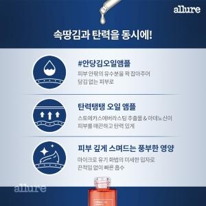 잇츠스킨(오일)_카드뉴스2