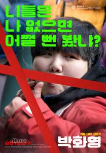 06 박화영