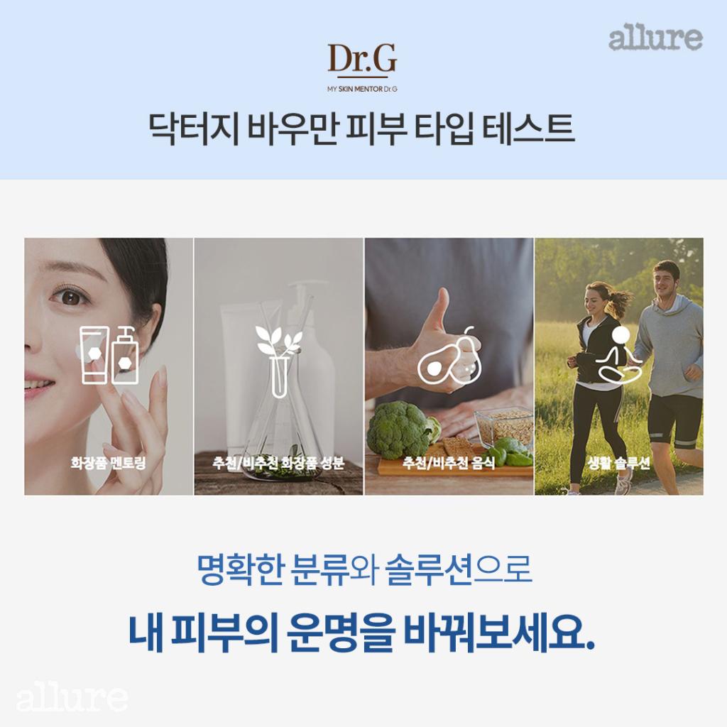 닥터지_카드뉴스6