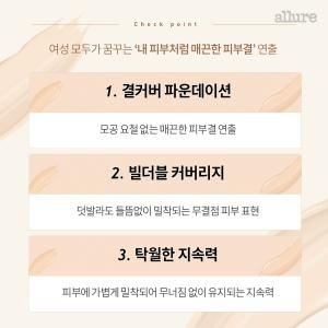 메이크업포에버_카드뉴스2-수정