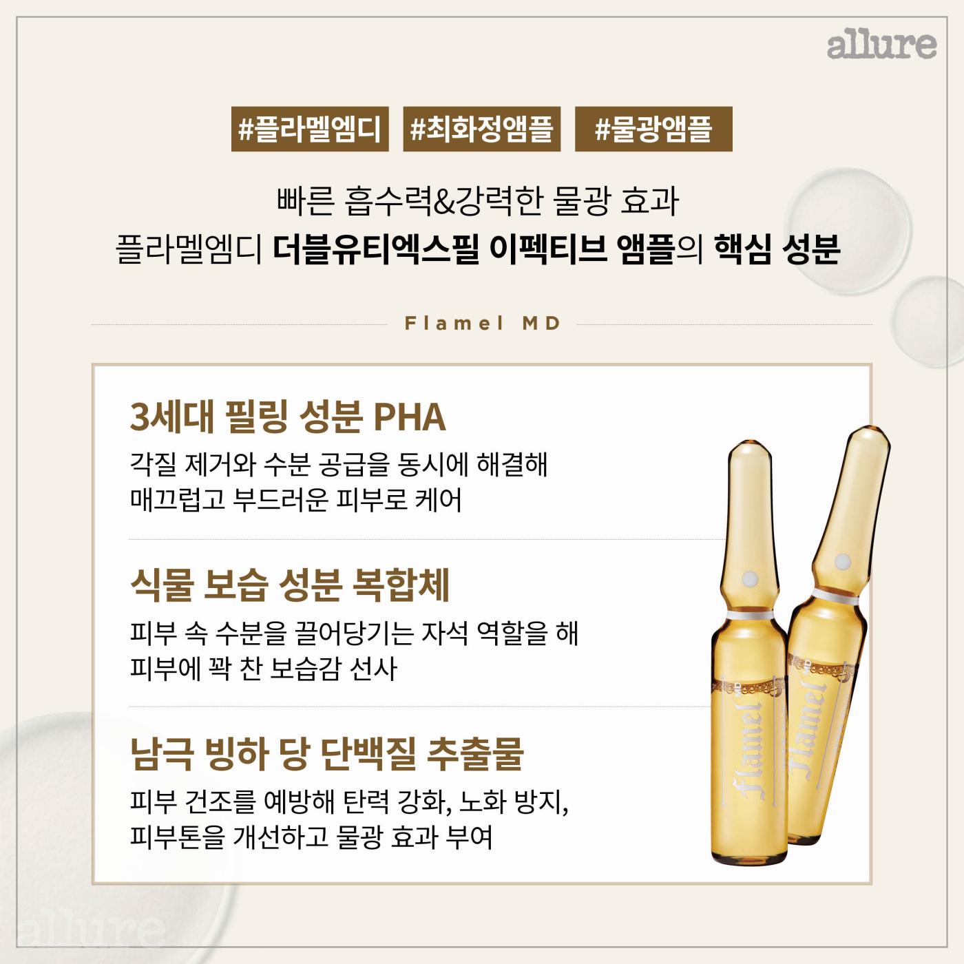 CARD 플라멜엠디 최종3