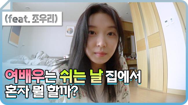 얼루어_스킨트레이너_조우리편_EP01_썸네일(수정)