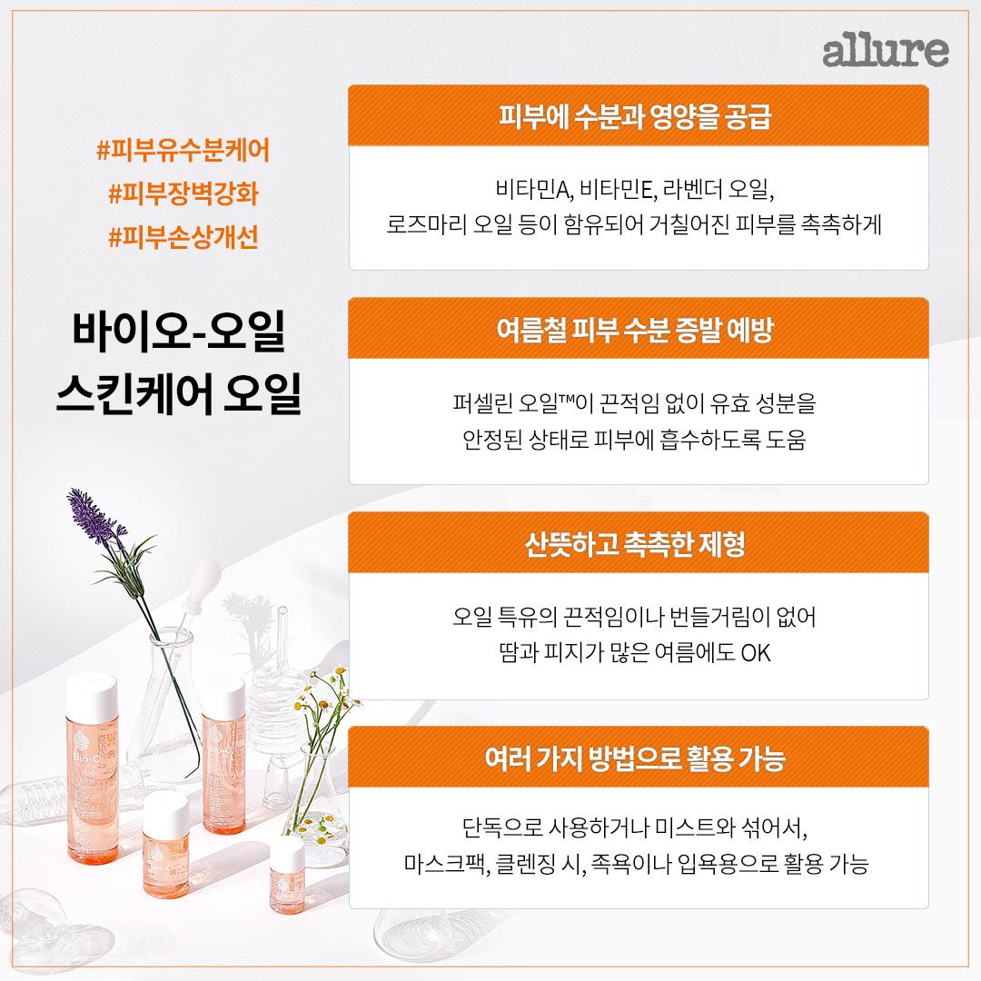 바이오오일_카드뉴스2(수정)