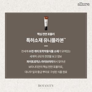 보타니티_카드뉴스-3수정