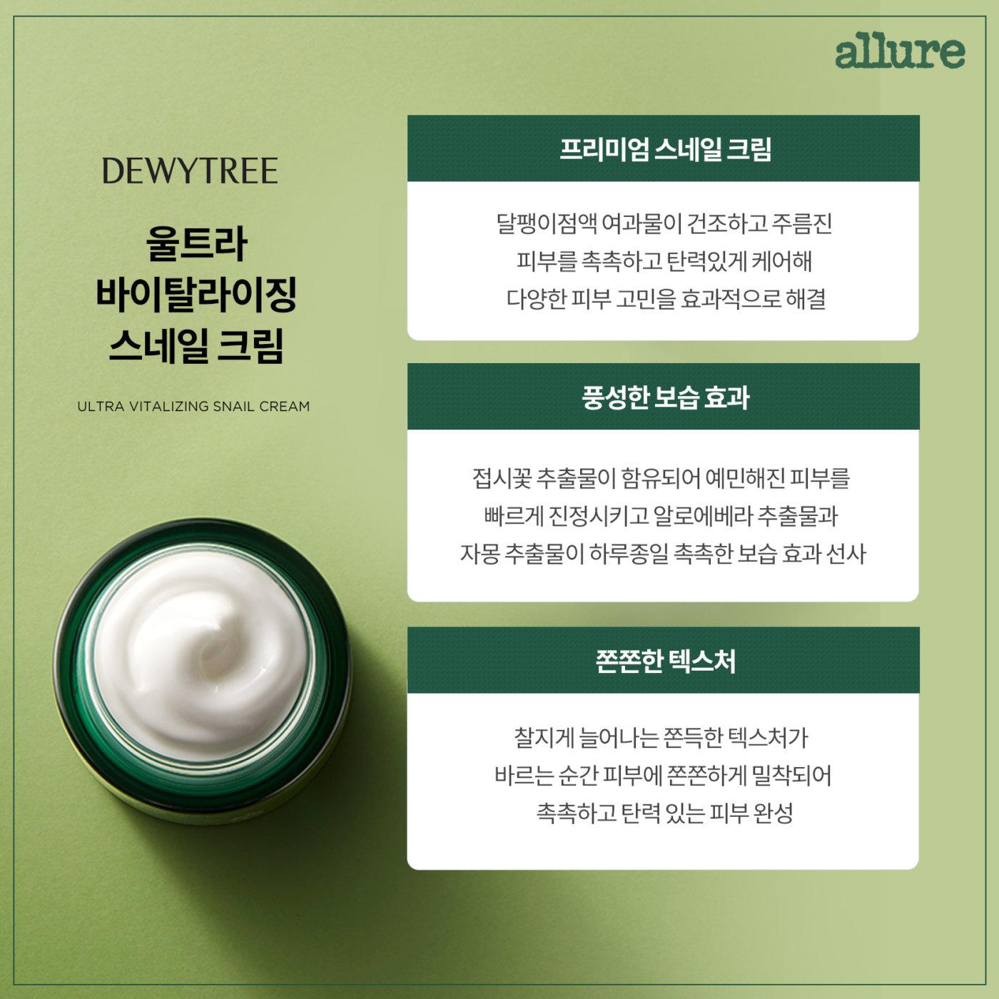 겨울엔 역시! 명불허전 달팽이 크림   얼루어 코리아 (Allure Korea)