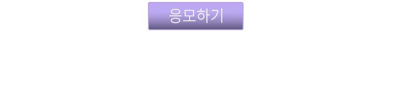 미샤 속전속결 SET 품평단 모집
