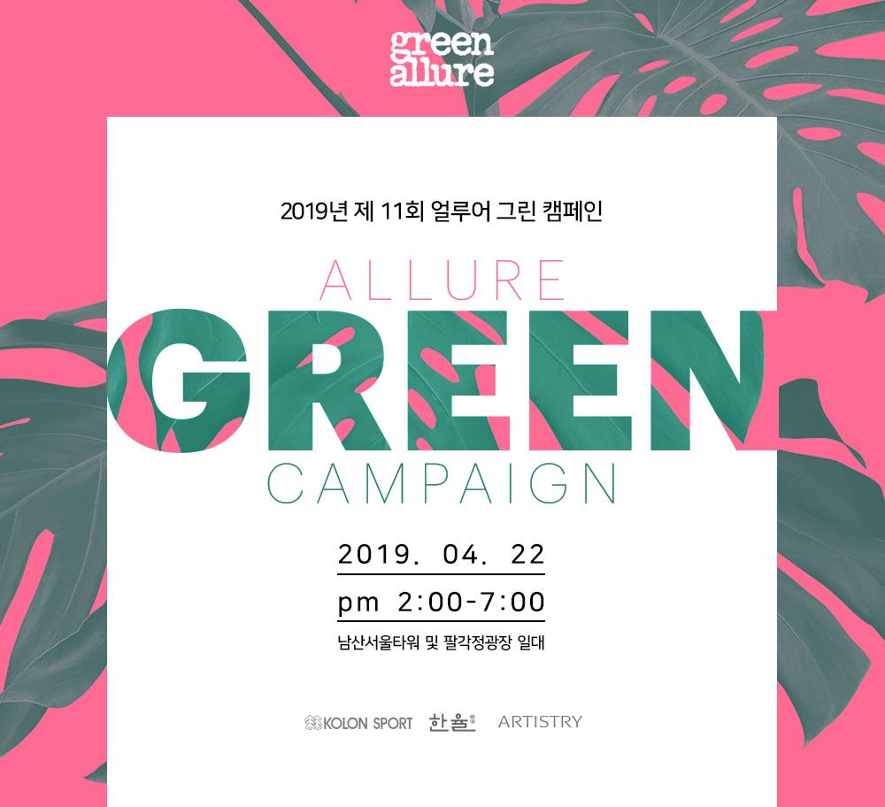 제 11회 얼루어 그린 캠페인 2019년 4월 22일 서울 남산타워 및 팔각정광장 일대