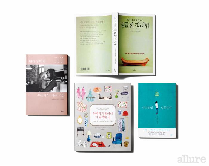 더 나은 삶을 위해 각자의 철학으로 조언하는 네 권의 책.