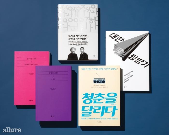 음악이 흐르는 다섯 권의 책.