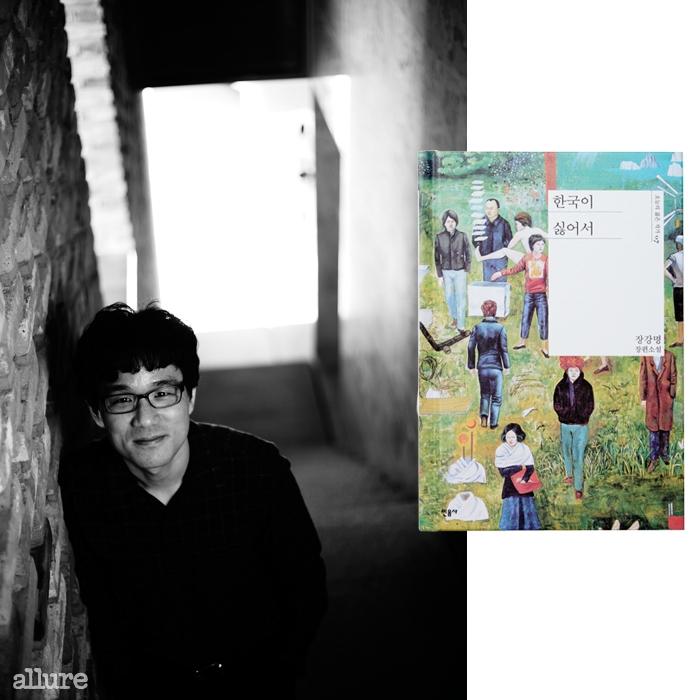 <한국이 싫어서>의 작가 장강명